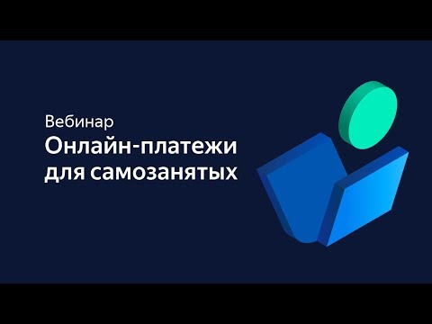 Онлайн-платежи для самозанятых — вебинар Яндекс.Кассы