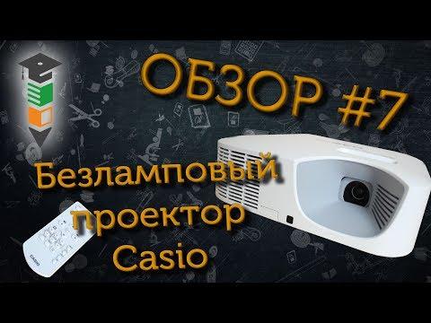 Обзор #7 Безламповый проектор Casio XJ-V110W
