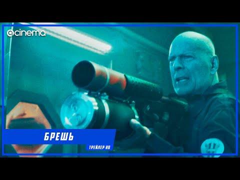 Брешь ✔️ Русский трейлер (2020)