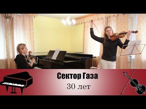 Сектор Газа - 30 лет   кавер на скрипке пианино