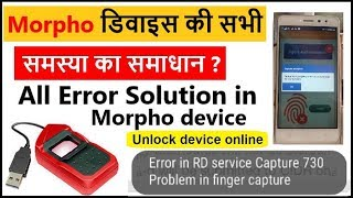 How To all error solution in morpho device online?