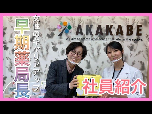 【女性のキャリアアップ】早期薬局長にインタビュー!【アカカベ】