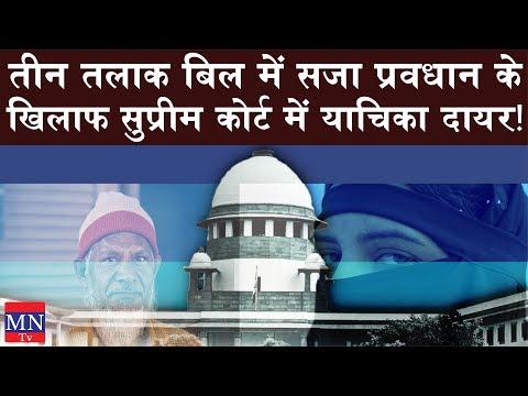 All India Muslim Personal Law Board Reached Supreme Court Against Triple Talaq Bill | MNTv