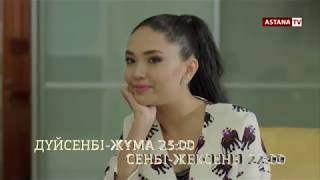 """Асыл арман"" телехикаясы"