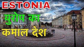 ESTONIA FACTS IN HINDI || यहा नही मिलता लड़कियों को लड़का