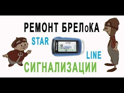 Ремонтирую брелОк сигнализации StarLine