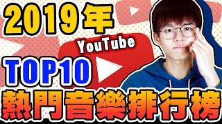 2019年台灣十大Youtube熱門音樂榜單【黃氏兄弟】官方授權 Ft.舒森、常勇