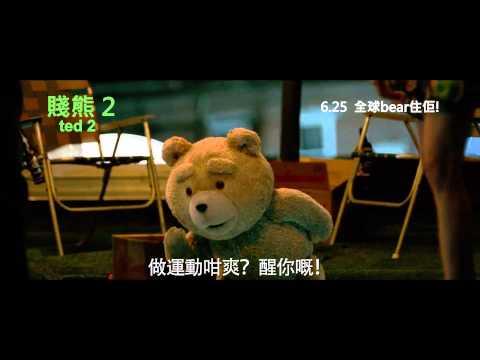 賤熊2電影海報