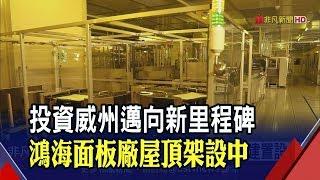 工程進度影片為證! 鴻海威州6代LCD面板廠進入屋頂安裝│非凡新聞│20191014
