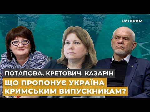 Освіта для кримчан | Потапова, Кретович, Казарін | Тема дня