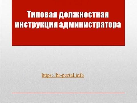 Типовая должностная инструкция администратора