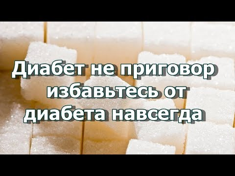 Лечение на диабет тип 1
