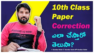 Do you know how to make a 10th Class Paper Correction?