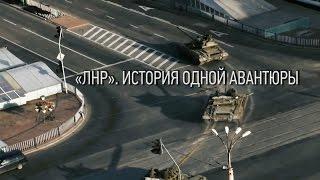 «ЛНР». История одной авантюры