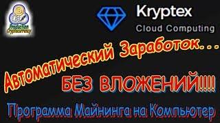 Как заработать без вложений на автоматическом майнинге kryptex
