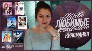 """""""КИНОМАНИЯ"""": Любимые фильмы"""