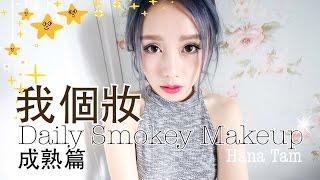 譚杏藍 Hana Tam - 我個妝之 成熟篇 [中文字幕] Daily smokey Makeup tutorial