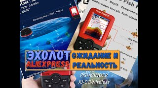 Fish finder xj-01 user guide инструкция на русском