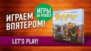 СОЗДАЁМ МИР БУДУЩЕГО в настольной игре «ФУТУРИУМ» // Let's play