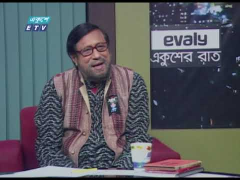 Ekusher Rat || একুশের রাত || চেতনায় একুশ || 20 February 2021| Talk Show
