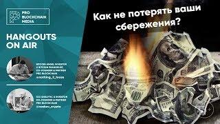 18+ Как не потерять ваши сбережения? / Взломы бирж/ Ethereum Constantinople