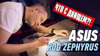 ASUS ROG ZEPHYRUS - ЧТО С ДНИЩЕМ? - COMPUTEX 2017