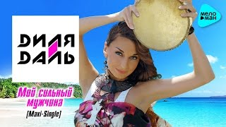 Диля Даль - Мой сильный мужчина (Maxi Single 2016)