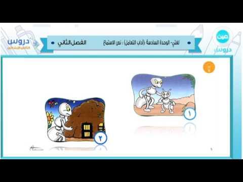 الثاني الابتدائي | الفصل الدراسي الثاني 1438 | لغتي| الوحدة السادسدة:(آداب التعامل):نص الاستماع