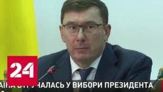 Украинские СМИ: Луценко обиделся на Порошенко и собрался в отставку - Россия 24