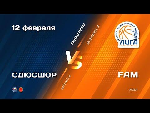 ОБЛ Дивизион А. БИПА -СДЮСШОР - FAM. 12.02.2021