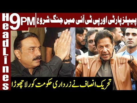PTI VS PPP – War is ON | Headlines & Bulletin 9 PM | 13 March 2019 | Express News