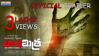 BalaMitra Trailer