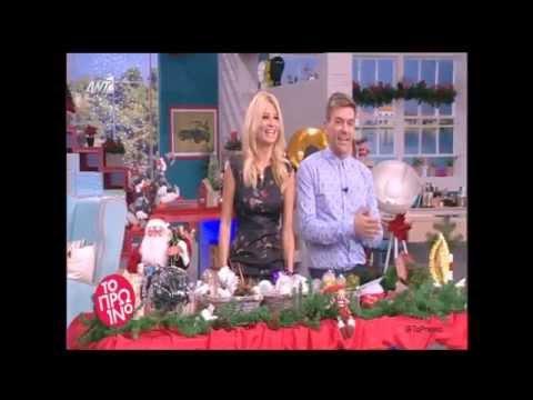 Χριστουγεννιάτικη Διακόσμηση από τον Σπύρο Σούλη με ή Χωρίς Δέντρο