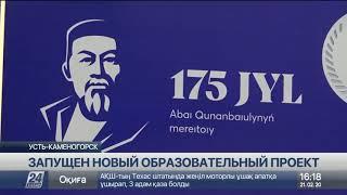 Новый образовательный проект запустили в Усть-Каменогорске