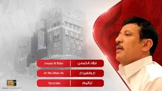 فؤاد الكبسي - اح والفين اح   Fouad Al Kibsi - Ah Wa Alfain Ah تحميل MP3