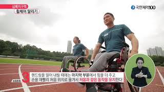 04 휠체어달리기