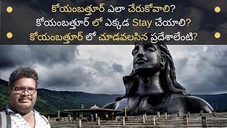 Coimbatore full tour plan in Telugu | Coimbatore places to visit | Isha Adiyogi Dhyanalinga