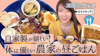 【湖国のグルメ】オモヤキッチン【鮭のみりん漬焼きとキャロットケーキ】
