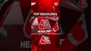 Top Headlines At 8 PM   देश-दुनिया की इस वक्त की बड़ी खबरें    Aaj Tak   July 22th, 2021