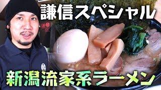 新潟市東区竹尾で新潟流家系ラーメン謙信を食べてみた