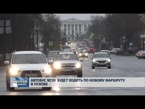 Новости Псков 27.01.2020 / Автобус №30 будет ходить по новому маршруту