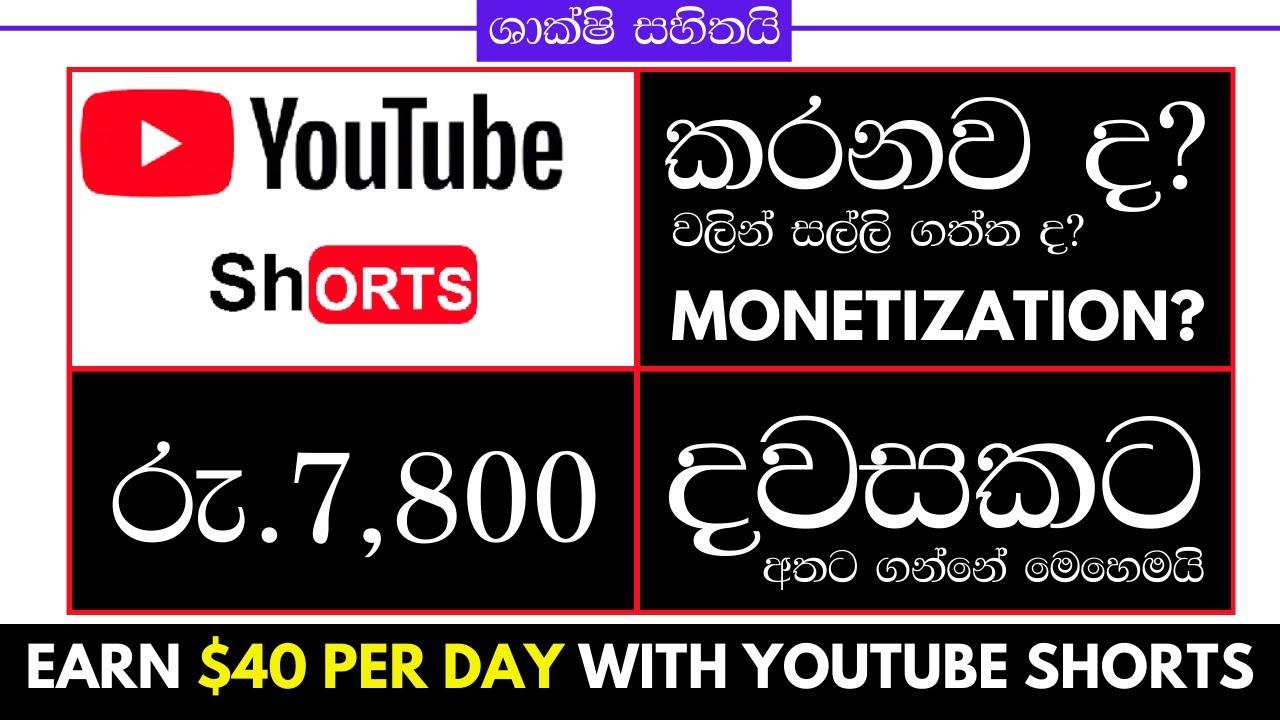 Make Money Online Sinhala | e money Sinhala | How to make money online easy - earn money online thumbnail