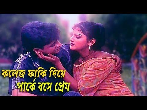 কলেজ ফাকি দিয়ে প্রেম | Movie Scene | Amin Khan | Voyongkor Hamla