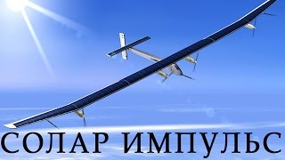 Самолет Солар Импульс (Solar Impulse 2)