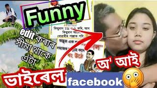 #Full_Funny_Facebook_Assamese_Memes_Video || #Assamese_Funny || TRBA ENTERTAINMENT