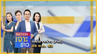 เนชั่นเจาะข่าว | 26 พ.ค. 63 | FULL | NationTV22