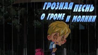Машкины Страшилки - ⚡️ Грозная песнь о громе и молнии ⛈ (Эпизод 21)