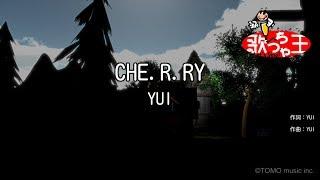 【カラオケ】CHE.R.RY/YUI