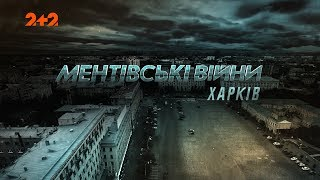 Ментівські війни. Харків. Око за око. 22 серія