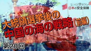 第20回 大統領選挙後の中国の海の戦略(前編)